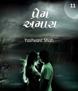 Prem Amas - 11 by yashvant shah in Gujarati