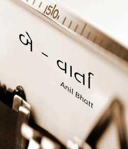 Be - Varta by Anil Bhatt in Gujarati