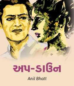 Up - Down by Anil Bhatt in Gujarati