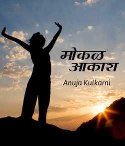 Mokal Aakash by Anuja Kulkarni in Marathi