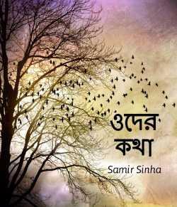 Oder Katha by Samir Sinha in Bengali