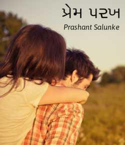 Prem Parakh by Prashant Salunke in Gujarati