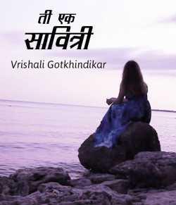 Ti ek savitri by Vrishali Gotkhindikar in Marathi