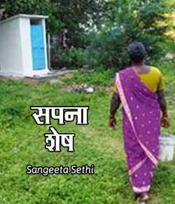 Sapna Shesh by sangeeta sethi in Hindi