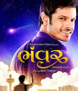 Bhanwar by Broken Box Filmz in Gujarati