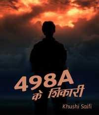 498A के शिकारी