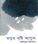 তবুও বৃষ্টি আসুক by Shafiqul Islam in Bengali