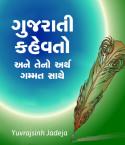 ગુજરાતી કહેવતો અને તેનો અર્થ-ગમ્મત સાથે by Yuvrajsinh jadeja in Gujarati