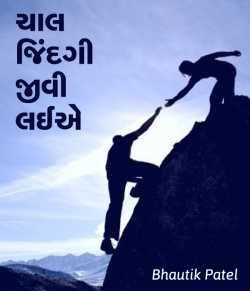 Chaal zindagi jivi laiye by bhautik patel in Gujarati
