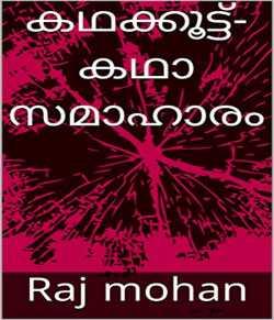 Kathakkoottu by Rajmohan in Malayalam