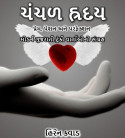 Chanchal Hriday by Hiren Kavad in Gujarati