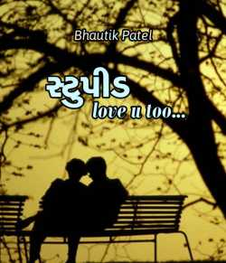 Stupid love u too by bhautik patel in Gujarati