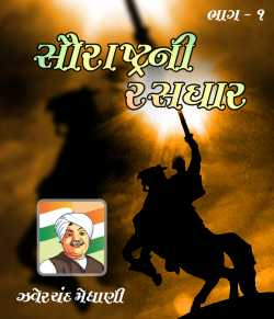 Saurashtra ni Rasdhar - Part 1 by Zaverchand Meghani in Gujarati