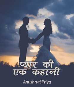 Pyar ki ek kahani by Anushruti priya in Hindi