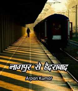 Hyderabad to Hyderabad by Arpan Kumar in Hindi