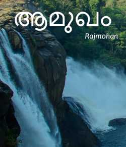 PRANAYATHEERAM by Rajmohan in Malayalam
