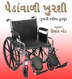 Paidawadi Khursi by Kishor Gaud in Gujarati