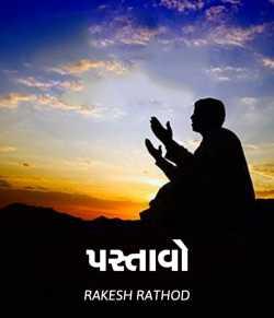 Pastavo by RAKESH RATHOD in Gujarati