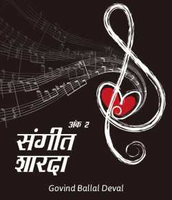 Sangeet Sharda - 2 by Govind Ballal Deval in Marathi