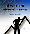 શેરબજારમાં રોકાણની ગડમથલ  ૧૦ by Naresh Vanjara in Gujarati