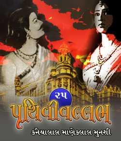Pruthvivallabh - 25 by Kanaiyalal Munshi in Gujarati