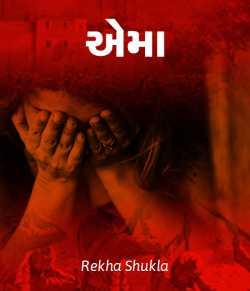 Aema by Rekha Shukla in Gujarati