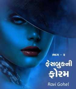 Facebook Foram - 2 by Ravi Gohel in Gujarati