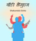 S Sinha द्वारा लिखित  बॉडी लैंगुएज बुक Hindi में प्रकाशित