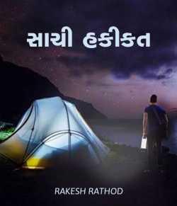 Sachi hakikat by RAKESH RATHOD in Gujarati