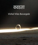 कवडसा by Vishal Vilas Burungale in Marathi