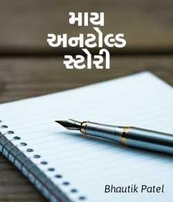 My Untold story by bhautik patel in Gujarati