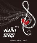 Govind Ballal Deval यांनी मराठीत संगीत शारदा - अंक - 3