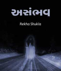 Asambhav by Rekha Shukla in Gujarati