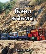 કિસ્મત કનેકશન by Rupen Patel in Gujarati