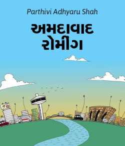 Amdavad Roming by Parthivi Adhyaru Shah in Gujarati