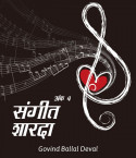 Govind Ballal Deval यांनी मराठीत संगीत शारदा - अंक - 4