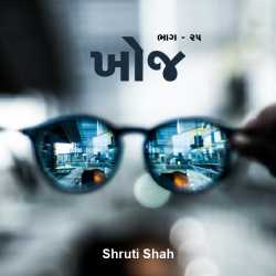 Khoj 25 by shruti shah in Gujarati