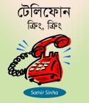 (টেলিফোন - ক্রিং, ক্রিং) by Samir Sinha in Bengali