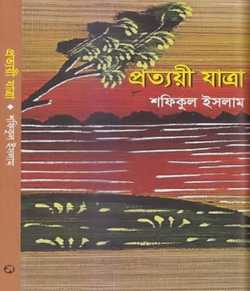 Proxy journey by Shafiqul Islam in Bengali
