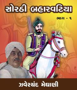 Sorthi Baharvatiya by Zaverchand Meghani in Gujarati