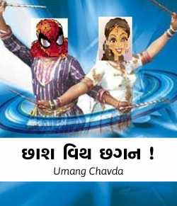 Chhash with chhagan by Umang Chavda in Gujarati