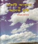 একটি আকাশ ও অনেক বৃষ্টি by Shafiqul Islam in Bengali