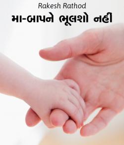 Maa-Baapne bhulsho nahi by RAKESH RATHOD in Gujarati