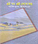 এই ঘর এই লোকালয় by Shafiqul Islam in Bengali