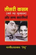 Phanishwar Nath Renu द्वारा लिखित  मारे गये गुलफाम बुक Hindi में प्रकाशित