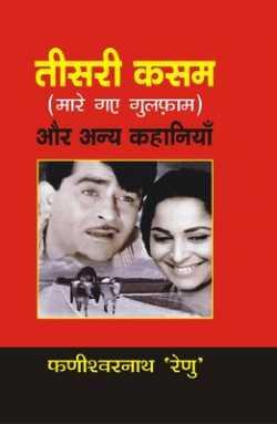 Mare gaye gulfaam by Phanishwar Nath Renu in Hindi
