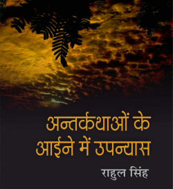 Antkathao ke aaine me upanyas by Bharatiya Jnanpith in Hindi