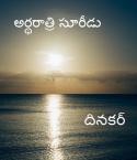 అర్థరాత్రి సూరీడు by Dinakar Reddy in Telugu