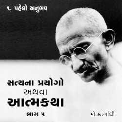 Satya na Prayogo Part-5 - Chapter-1 by Mahatma Gandhi in Gujarati