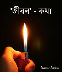 জীবন  - কথা (JIVAN - khatha)